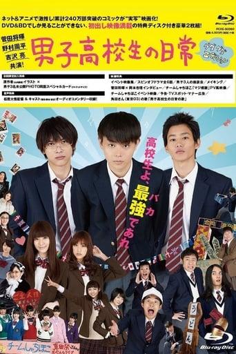 Poster of 男子高校生の日常