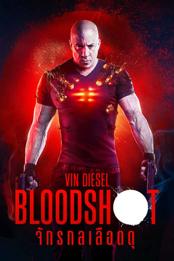 จักรกลเลือดดุ