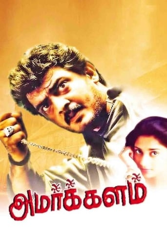 Poster of Amarkalam