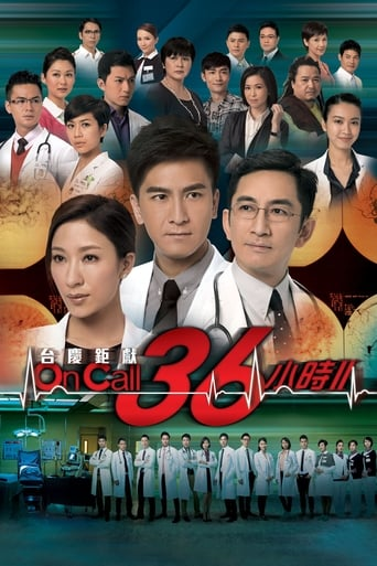 Poster of The Hippocratic Crush II