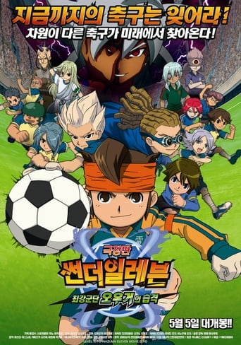 Poster of Inazuma Eleven: The Movie