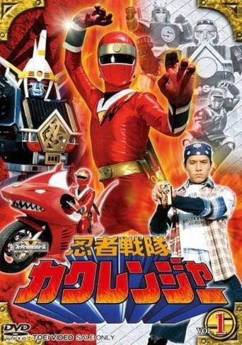 Poster of 忍者戦隊カクレンジャー