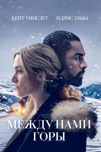 Poster of Между нами горы