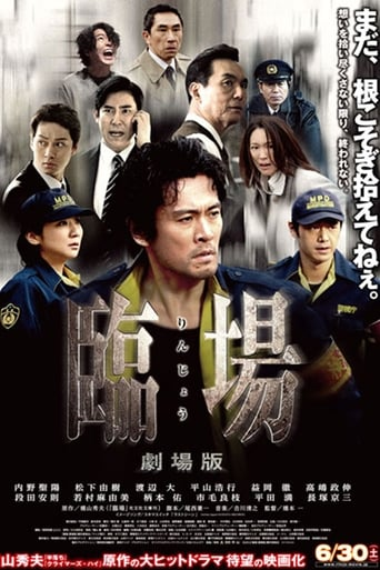 Poster of 臨場