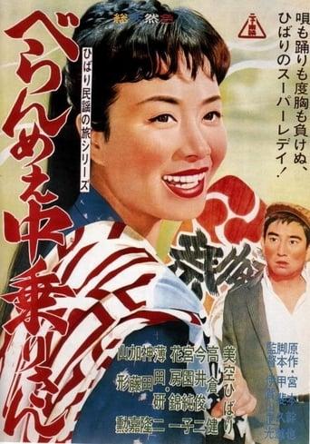 Watch Feisty Edo Girl Nakanori-san 1961 full online free