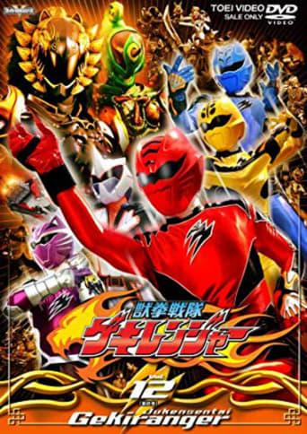 Poster of Juken Sentai Gekiranger