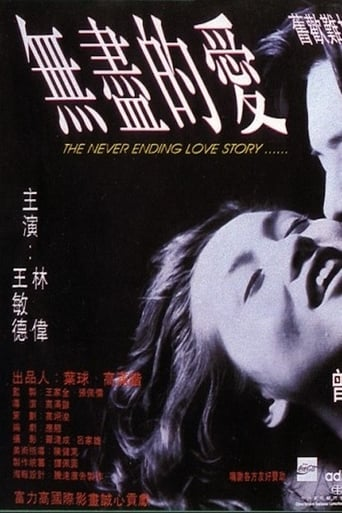 Watch The Never Ending Love Story Free Online Solarmovies