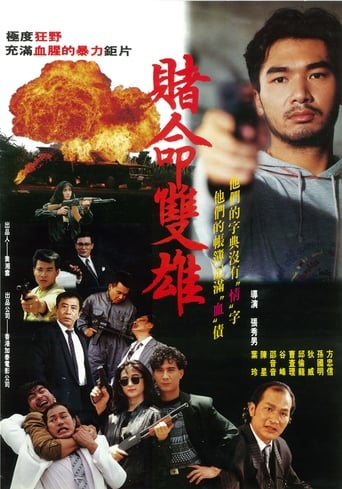 Poster of 賭命雙雄