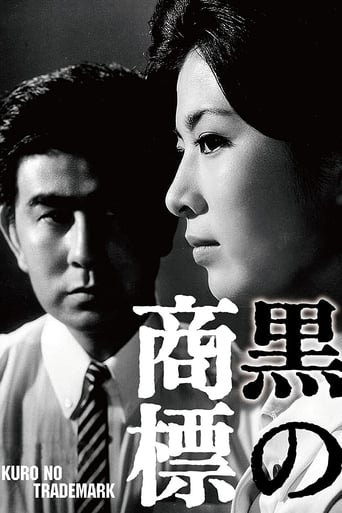 Poster of The Black Trademark