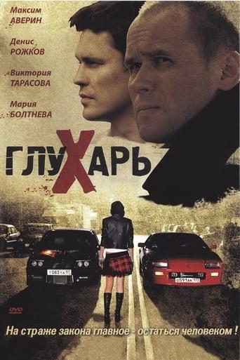 Poster of Глухарь