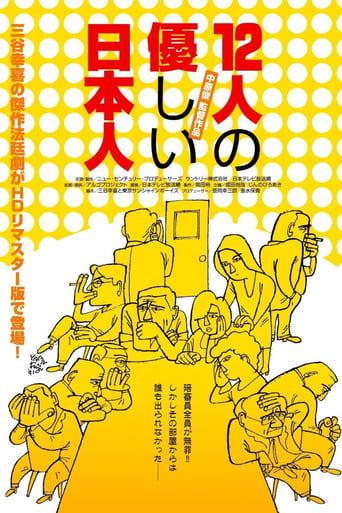 Juninin no Yasashii Nihonjin