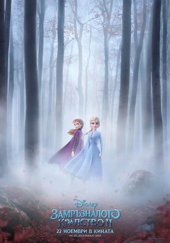 Замръзналото кралство II