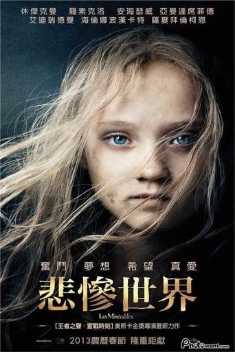 Poster of 悲慘世界