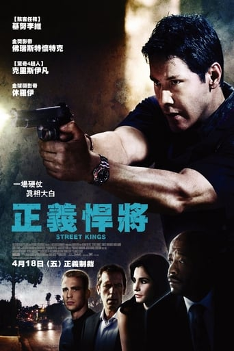 Poster of 街头之王