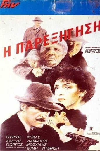 Poster of Η παρεξήγηση
