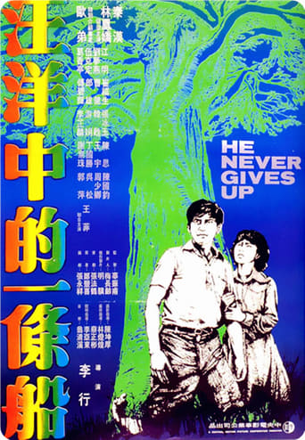 Poster of He Never Gives Up