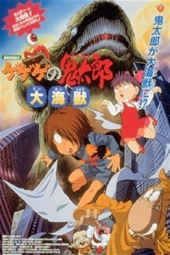 Poster of Spooky Kitaro: The Great Sea Beast