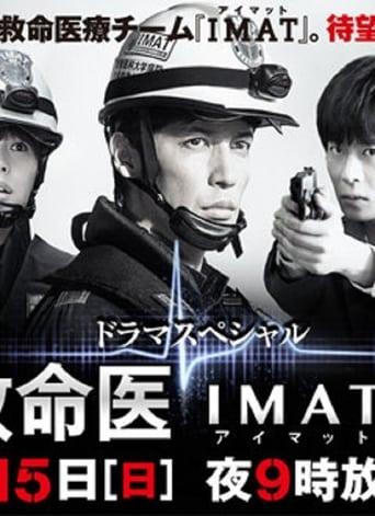 事件救命医〜IMATの奇跡〜