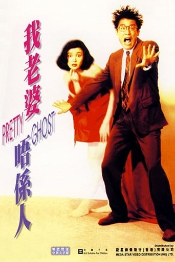 Poster of Pretty Ghost
