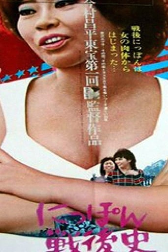 Poster of History of Postwar Japan as Told by a Bar Hostess