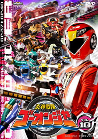Poster of Engine Sentai Go-onger