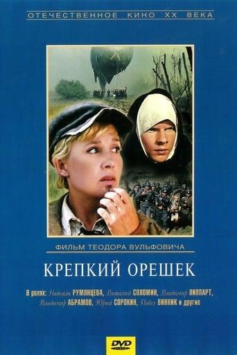 Poster of Krepkiy Oreshek