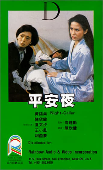 Poster of 平安夜
