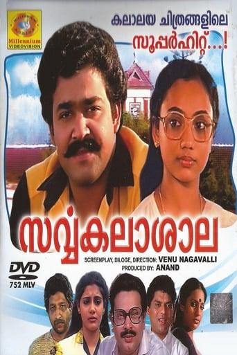 Poster of Sarvakalasala