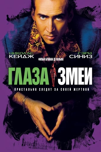 Poster of Глаза змеи