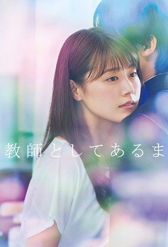 Poster of 中学聖日記