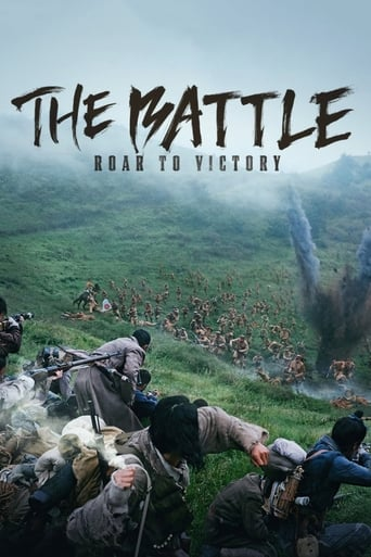 Poster of The Battle: Roar to Victory