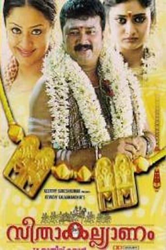 Poster of Seetha Kalyanam