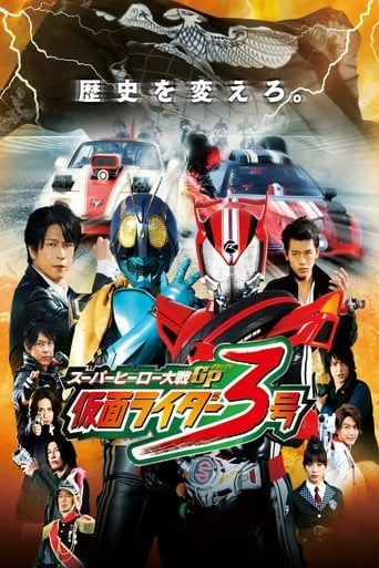 Poster of Super Hero Taisen GP: Kamen Rider #3