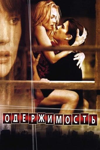 Poster of Одержимость