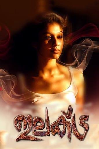 Poster of Elektra