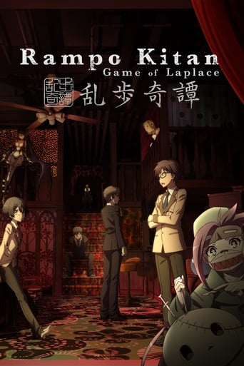 Poster of Rampo Kitan: Game of Laplace