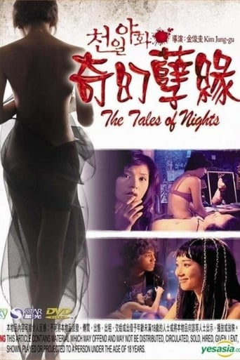 The Tales of Nights