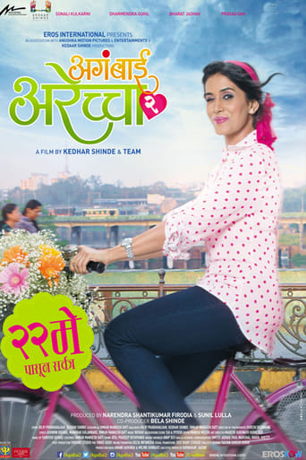 Poster of Aga Bai Arecha