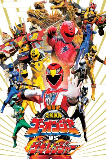 Poster of Engine Sentai Go-onger vs. Gekiranger