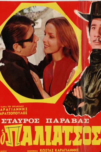Poster of Ο Παλιάτσος