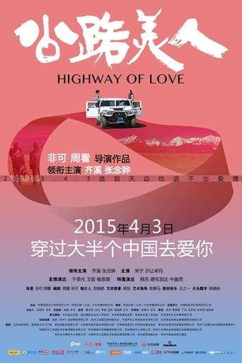 Poster of 公路美人