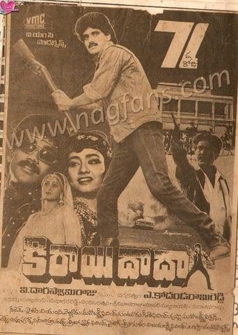 Poster of Kirayi Dada