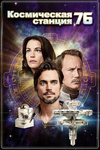 Poster of Космическая станция 76