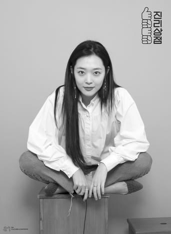 Poster of 진리상점