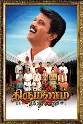 Thirumanam Movie Poster