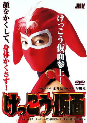Kekko Kamen Movie Poster