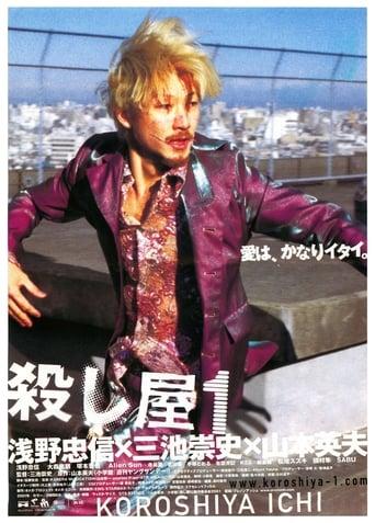 Poster of Ichi the Killer