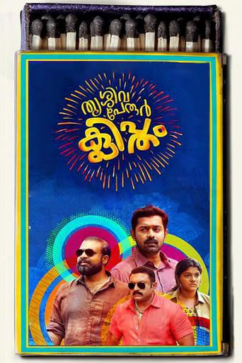 Poster of Thrissivaperoor Kliptham