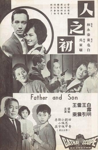Poster of 人之初