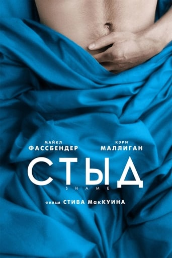 Poster of Стыд